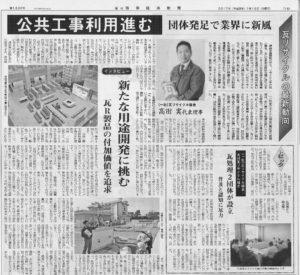 循環器材新聞記事160125