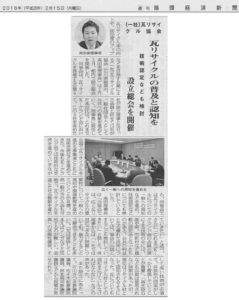 循環経済新聞_一般社団法人瓦リサイクル協会設立